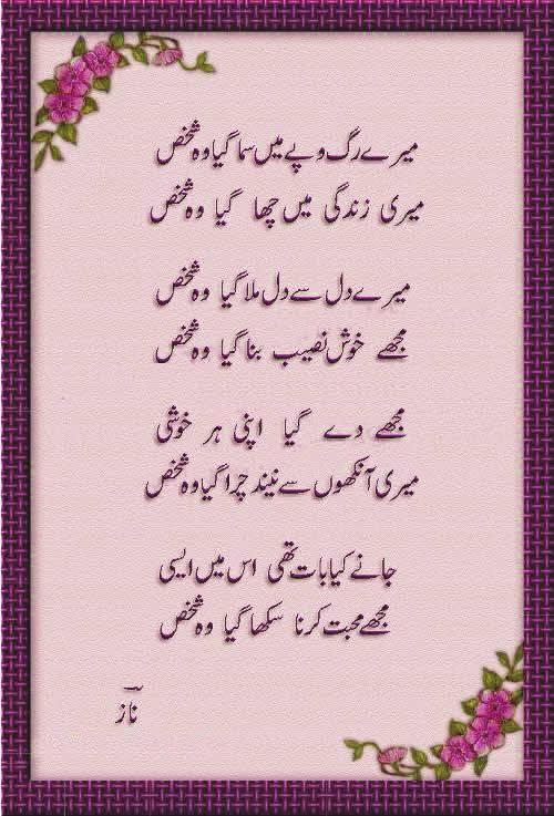 urdu poems my poetic side